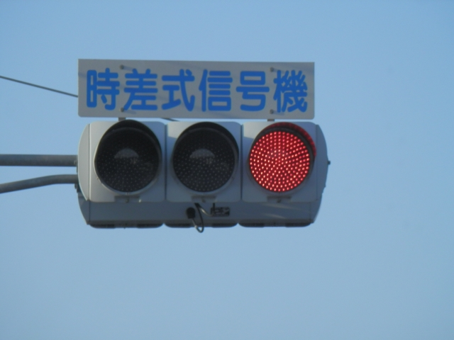 時差式信号機(赤)