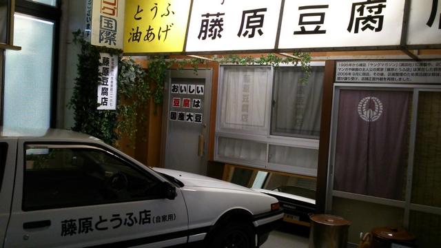 頭文字D藤原豆腐店とAE86トレノ